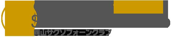 岡山サクソフォーンクラブ